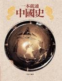 (二手書)一本就通:中國史(二版)
