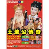 台劇 - 土地公傳奇DVD 狐仙奇緣/金石盟/子母線
