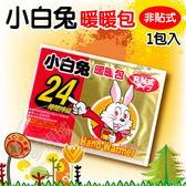 【夢想城】生活館 (001175) 小林製藥 日本製小白兔暖暖包(非貼式)/保暖/登山預寒/跨年必備/特價12元