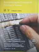 【書寶二手書T8/大學藝術傳播_NGZ】活字-記憶鉛與火的時代_行人文化實驗室/企畫