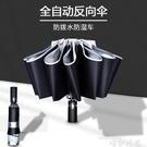 雨伞 皖霍雨傘s女全自動晴雨兩用反向折疊傘大號男學生遮陽太陽傘 唯伊時尚