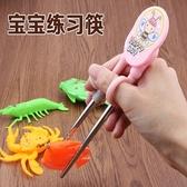 現貨-小蜜蜂嬰幼兒童學習筷 寶寶練習筷子 兒童304不銹鋼餐具【B078】『蕾漫家』