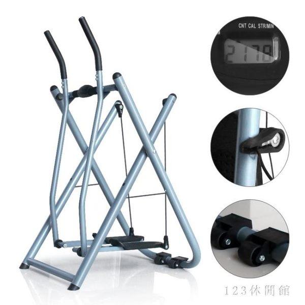 室內太空漫步機家用踏步機 運動橢圓機健身器材靜音可折疊   AB5898 【123休閒館】