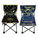 【Snoopy】史努比 摺疊休閒椅 折疊椅 好收納 皇冠 飛行