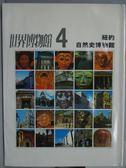 【書寶二手書T9/藝術_XCH】世界博物館(4)紐約自然史博物館