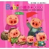 BABY小繪本情感故事(10書1CD)
