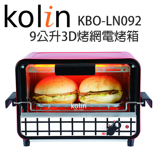 【歌林 Kolin】KBO-LN092 9公升3D烤網電