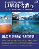 【停看聽音響唱片】【BD】世界自然遺產BD 五片套裝