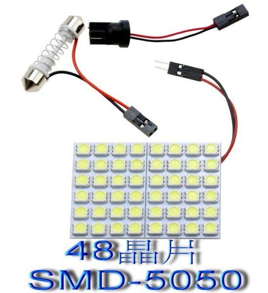 48晶片 SMD-5050高亮晶片 汽車室內燈板 車頂燈 置物箱燈 車箱燈 LED燈板