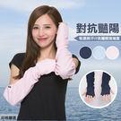 【好棉嚴選】台灣製 清涼爽快  吸濕排汗 抗UV抗曬 柔爽開指袖套 SKH93