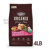 [寵樂子]《美國ORGANIX歐奇斯 》95%有機無穀飼料 - 小型犬 4LB