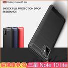 Samsung Galaxy Note 10 lite 手機殼 碳纖維 拉絲紋 三星 A81 保護套 軟殼 手機套 防摔 硅膠套 保護殼