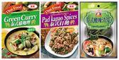 葵果 南洋風味食材 綠咖哩調理包60g/泰式酸辣清湯15g/泰式打拋調理包30g/包