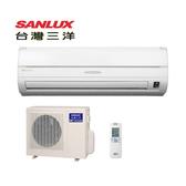 台灣三洋SANLUX 一對一變頻冷暖空調(精品型)SAE-36VH6/SAC-36VH6(基本安裝)