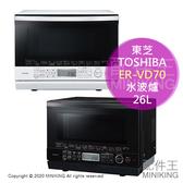 日本代購 空運 2020新款 TOSHIBA 東芝 ER-VD70 過熱水蒸氣 水波爐 26L 石窯 烘烤爐