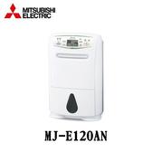 【MITSUBISHI 三菱】12L 日製除濕機 MJ-E120AN