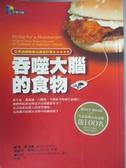 【書寶二手書T4/醫療_OLW】吞噬大腦的食物_杜默, 莫瑞.華