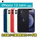 APPLE iPhone 12 mini 128G 5.4吋 5G 智慧型手機 贈滿版貼 0利率 免運費