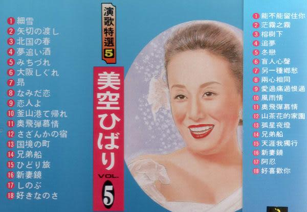 演歌特選 5 美空雲雀 CD (音樂影片購)