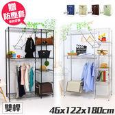 【居家cheaper】46X122X180CM六層雙吊衣架組贈防塵套-烤黑/電鍍(布套多色可選)/衣架/收納架