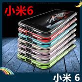 Xiaomi 小米手機 6 雙色金屬邊框 航空鋁合金 撞色螺絲款 可掛繩 超薄簡約 保護套 手機套 手機殼