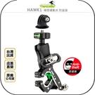 《飛翔無線3C》TAKEWAY HAWK1 極限運動夾 防盜版◉公司貨◉適用 HERO9 HERO8 HERO7