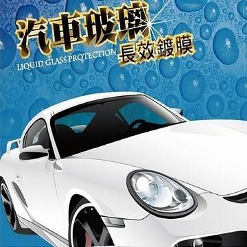 TWMSP 德國 illuminati 汽車玻璃長效鍍膜 奈米液態玻璃鍍膜 (超長效) 汽車擋風玻璃 疏油疏水 抗刮