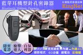 監視器 蒐證器材 偽裝藍芽型 針孔攝影機 徵信 行車紀錄器 內建4G 長效錄影 台灣安防