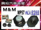 【M&M】MP 57-5X7吋MICA音盆低音*蠶絲音膜高音
