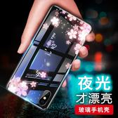 蘋果Xs手機殼個性創意矽膠全包防摔網紅iponexs玻璃新款夜光iphoneXs max