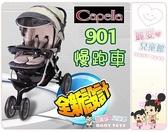 麗嬰兒童玩具館~Capella卡培樂S-901 AG銀離子餐盤型超寬三輪推車