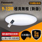 【Panasonic 國際牌】9-12坪 68W 大坪數極亮版 LED 遙控吸頂燈 LGC81101A09 無框