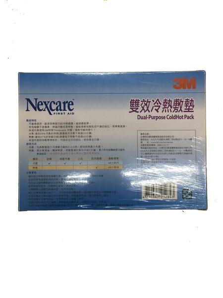 """【健康購】""""3M Nexcare"""" 雙效冷熱敷墊 大塊敷 1片裝 內附固定式保溫布套"""