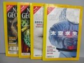 【書寶二手書T4/雜誌期刊_QBQ】國家地理雜誌_2001/1~4月間_共4本合售_太空求生等