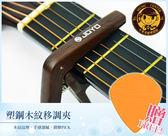 【小麥老師 樂器館】GT10 木紋塑鋼 移調夾 CAPO 變調夾 古典吉他 民謠吉他 木吉他 吉他【A67】