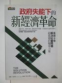 【書寶二手書T2/社會_B2I】政府失能下的新經濟革命_威廉.艾格斯