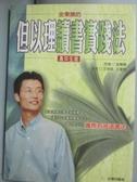 【書寶二手書T6/宗教_NLG】但以理讀書實踐法-高中生版_金東煥, 王桂珠、王愛珠
