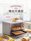 電烤箱家用多功能全自動30升大容量迷你烘焙蛋糕面包小型烤箱LX220V聖誕交換禮物