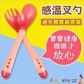 嬰兒餐具副食品餵食軟頭感溫湯匙叉子組2只裝-JoyBaby