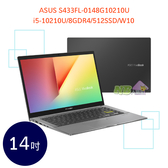 ◤送5豪禮◢ ASUS S433FL-0148G10210U 14吋 ◤0利率◢ 筆電 (i5-10210U/8GDR4/512SSD/W10)