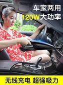 車載吸塵器車用無線充電汽車內家用兩用專用小車型大功率強力迷你 全館免運快速出貨