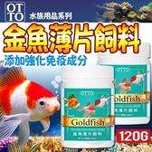 【🐱🐶培菓寵物48H出貨🐰🐹】(送購物金100元)台灣OTTO》水族用品FF-12XL金魚薄片飼料-120g(XL)
