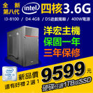 【9599元】全新INTEL第八代I3-...
