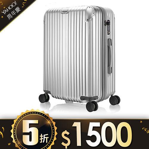 登機箱 行李箱 旅行箱 20吋 PC金屬護角耐撞擊硬殼 法國奧莉薇閣 箱見恨晚系列
