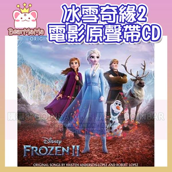 冰雪奇緣2 電影原聲帶 台壓盤 CD OST 全新正品 Frozen 2 (購潮8)