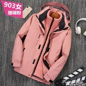 戶外沖鋒衣男女三合一兩件套可拆卸加絨加厚秋冬外套登山服裝 果果輕時尚