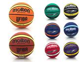 Molten 籃球-8色(7號球 附球針≡排汗專家≡