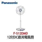 Panasonic F-S12DMD 國際牌 經典型 12吋 五扇葉 DC變頻立扇.