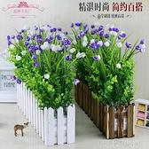 仿真綠色植物花草郁金香花假花塑料花桌面隔斷擺放柵欄花套裝擺設 【優樂美】