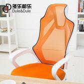 弓形電腦椅網布椅家用辦公椅人體工學椅培訓會議椅子